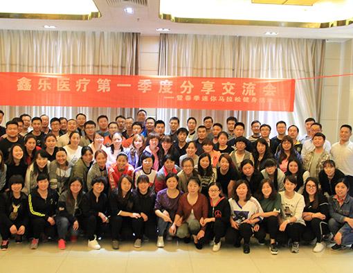 鑫乐医疗企业文化
