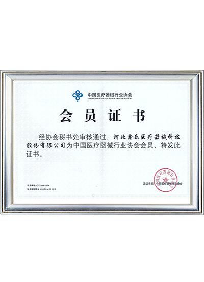中国医疗器械行业协会会员证书