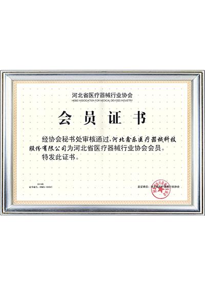 河北省医疗器械行业协会证书