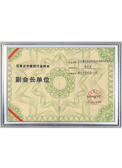 石家庄市医药行业协会副会长单位会员证