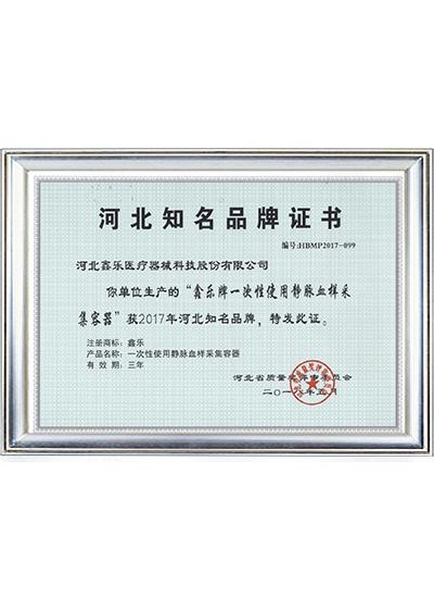 河北知名品牌证书